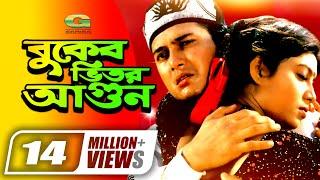 Download Buker Bhitor Agun   HD1080p   Salman Shah   Shabnur   Rajib   Ferdous Video