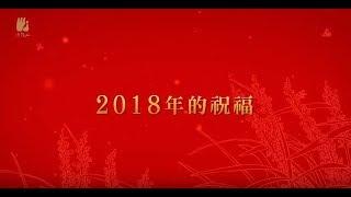 Download 2018法鼓山方丈和尚新春祝福 Video
