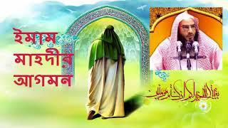 Download ইমাম মাহদীর আগমন (Imam Mahdi's arrival) শায়খ মতীউর রহমান মাদানী | Shaykh Motiur Rahman Madani Video