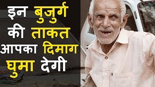 Download This 75yr old man Left Me Speechless Video