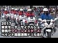Download クイーンスターズ特殊ペイント路面での演舞 東京モーターサイクルショー2017 Video