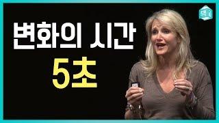Download 5초에 숨겨진 행동의 법칙 Video
