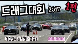 Download 2017드래그레이싱대회 1편 [Korea Drag Racing] RS7,AMG,BMW M3,M4,GTR Video