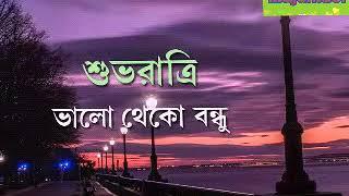 Download শুভ রাত্রি Video