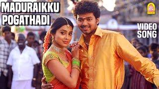 Download Maduraikku Pogathadi Song from Azhagiya Tamil Magan Ayngaran HD Quality Video