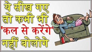 Download सुस्ती भगाने का तरीका | HOW TO OVERCOME LAZINESS (HINDI MOTIVATIONAL)| AVOID PROCRASTINATION Video