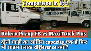 Download Mahindra Bolero Pik-up FB 1.25 vs Mahindra Bolero Maxitruck Plus | full details comparison | Millage Video