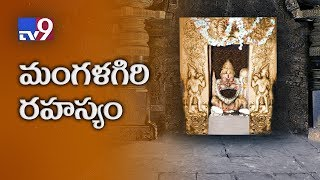 Download Mystery of Panakala Narasimha Swamy in Mangalagiri - TV9 Special Focus Video