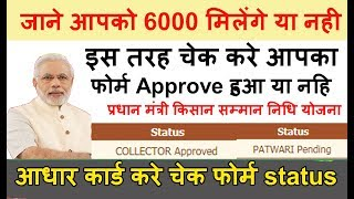Good News For Farmers | PM Kisan Yojana Mobile App | Modi Government