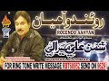 Download NEW SINDHI SONG ROEENDO AAHYAN BY SHAMAN ALI MIRALI NEW ALBUM 38 2018 Video