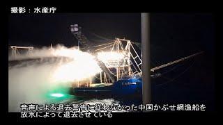 Download 大和堆で活動する漁業取締船 Video