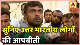 Download Migrants Continue To Flee Violence Hit Gujarat | ABP News Video
