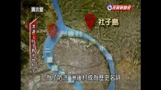 Download 2015.04.04【民視異言堂】漂盪.社子島半世紀(下) Video