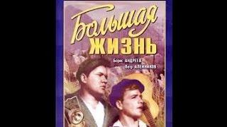 Download Большая жизнь (1939) фильм смотреть онлайн Video