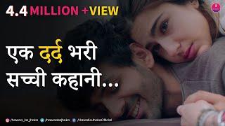 Download Pyar Ki Ek Dard Bhari Sachhi Kahani | Aapko Rula Degi | Hawa Ka Jhoka ✍️ Video