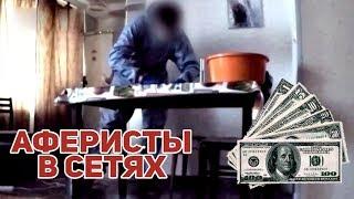 Download Рисуют ФАЛЬШИВЫЕ деньги ► Аферисты в сетях Video