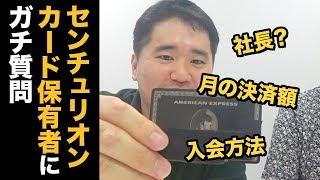 Download 伝説のクレジットカード!!センチュリオンカード保有者にガチ質問!! Video