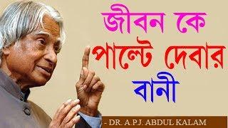 Download জীবন বদলানোর সহজ নিয়ম l Bangla Motivational Video l A P J Abdul Kalam Success Tips Video