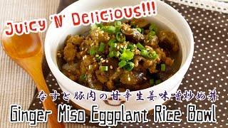 Download Tasty Eggplant Donburi (Rice Bowl Dish) ごはんがすすむ!なすと豚肉の甘辛生姜味噌炒め丼 - OCHIKERON - CREATE EAT HAPPY Video