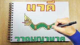 Download วาดนาคี หรือพญานาค ด้วยขั้นตอนง่ายๆ Video