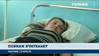 Download Мама школяра побила вчительку в одній зі шкіл на Полтавщині Video