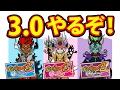 Download 【妖怪ウォッチ3 スキヤキ】ver.3.0 新エンマ アップデート!更なる伝説の幕あけ!!新メンバー Video