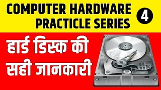 Download Computer Hardware In Hindi Part 4 | Practically Video
