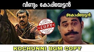 Download 2018 copied songs Malayalam copycat songs By Gopi sunder|Malayalam troll 😂 Video