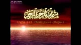 Download От Порчи, От Сглаза и просто для души. Красивое чтение Корана. Video