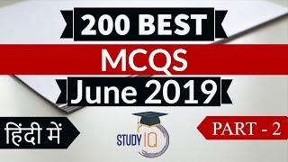 Download Best 200 JUNE 2019 Current Affairs in Hindi Part 2 - Finest MCQ for all exams by Study IQ Video