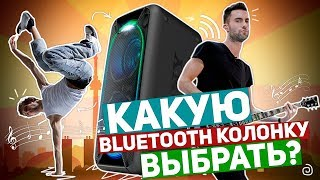 Download SONY GTK-XB60 И GTK-XB90 ИЛИ КАКУЮ BLUETOOTH КОЛОНКУ ВЫБРАТЬ? Video