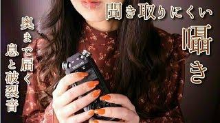 Download ASMR マイクカバーなし/雑談/息多め/Lip noise/breath/Whisper Video