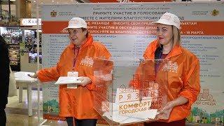 Download Рязанцы голосуют за комфорт. РВ ТВ Video