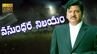 Download Vasundara Nilayam Full Suspense Thriller Movie || Rajendra Prasad, Sahithi, Rocket Raghava Video