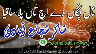 Download Shakir Shuja Abadi Saraiki Ghazal  نال بکاں دے اج تاں پلا ساقیا Video
