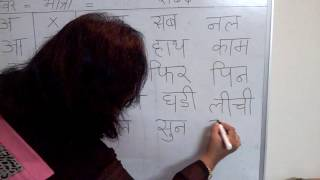 Download how to make word with Hindi matra Video