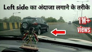 Download How to judge Left & right side of car in traffic Video