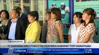 Download Алдағы үш жылда Алматы облысында 60-тан астам ІТ сыныбы ашылмақ Video
