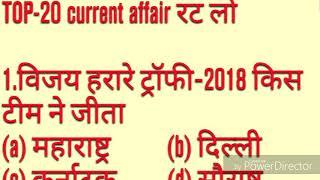 Download SET-3 current affairs for railways ,banking ,bihar police, bihar ssc ,etc examination Video