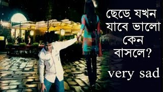 Download Chere jokhon jabe valo keno besechile? || Heart touching love story Bengali by valobasar diary Video