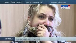 Download Смертельное ДТП: В Перми судят водителя КАМАЗа Video