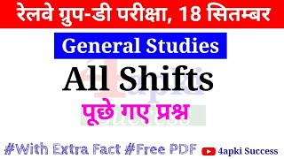 Download RRB Group D (18 Sept 2018, All Shifts) General Studies | Exam Analysis and Asked Question Video