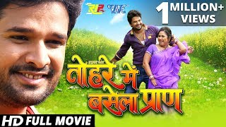 Download Tohare Mein Basela Praan - Superhit Full Bhojpuri Movie 2017 - Ritesh Pandey - Priyanka Pandit Video