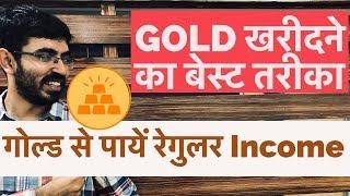 Download Get Regular income from Gold   कैसे कमाएं Gold से Profit Video