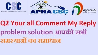 Download Q2 Your all Comment My Reply problem solution आपकी सभी समस्याओं का समाधान Video