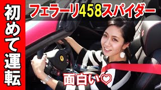 Download フェラーリ458をまさか運転するなんて|女子の感想 Video