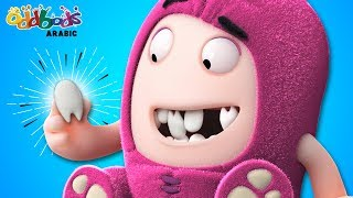 Download أودبودز - الأخرق|رسوم كرتونية مضحكة للأطفال Video