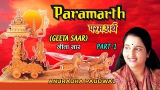 Download Parmarth Geeta Saar Part 1 By ANURADHA PAUDWAL I Full Audio Songs Juke Box I T-Series Bhakti Sagar Video