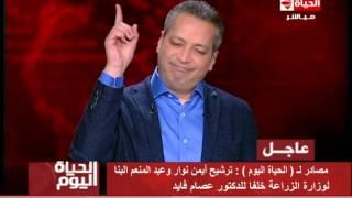 Download الحياة اليوم - أسماء المرشحين للتعديل الوزاري الجديد Video
