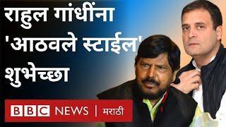 Download Ramdas Athawale wishing Rahul Gandhi | रामदास आठवलेंच्या शुभेच्छांमुळे लोकसभेत हास्यकल्लोळ Video